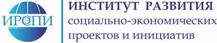 Институт развития социально-экономических проектов и инициатив